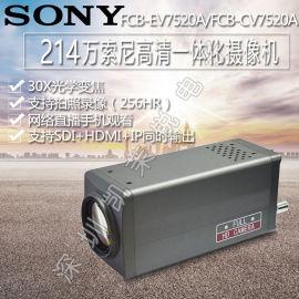SONY索尼FCB-EV7520A FCB-CV7520A 星光级SDI HDMI 网络IP摄像机
