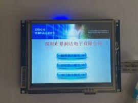 TFT3.5寸232串口液晶屏