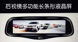 品源电子厂家直供7.84寸长条形液晶屏 车载后视镜大屏 分辨率400*1280