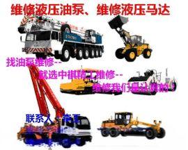 深圳挖掘机油泵马达维修