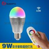 LED智慧球泡9WRGBW四色無極調光無線遙控