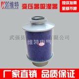 3kg变压器吸湿器3公斤变压器吸湿器3KG变压器吸湿器 变压器呼吸器