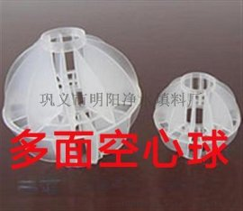 保定市多面空心球,气体吸收、尾气净化等装置环保球