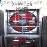 沃禾牌 方型排气扇 400型号负压风机