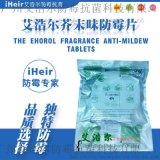 Dc.odorban防霉剂 高效环保 物美价廉