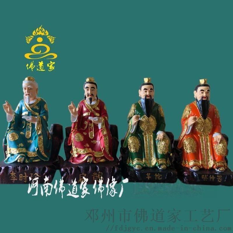 四大药王菩萨佛像 药圣孙思邈图片