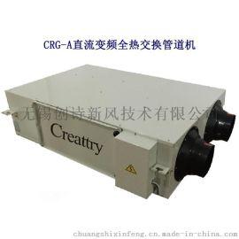 创诗CRG-300/A直流变频全热交换管道新风系统
