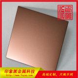 304寧波噴砂玫瑰金防指紋不鏽鋼彩色板