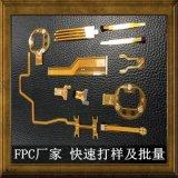 fpc/fpc打样/fpc软排线/加急双面柔性板