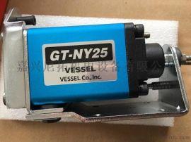 日本VESSEL气动剪刀头 GT-NY05 GT-NY10/R GT-NY15/R GT-NY25