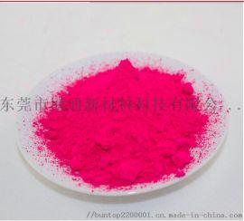 色母粒专用荧光颜料 ,FL-503不迁移 易分散 环保