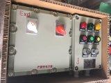 【防爆配电箱】非标全自动防爆变频控制柜