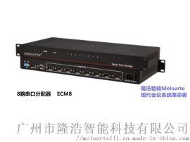 隆浩Meloarte8路串口分配器 ECM8