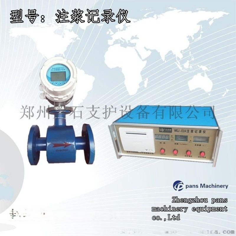 广州注浆记录仪,地铁注浆记录,隧道注浆记录仪