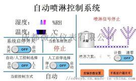 混凝土喷淋湿度控制自动喷淋 成都自动喷淋