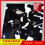 供应304镜面黑钛水波纹不锈钢冲压板