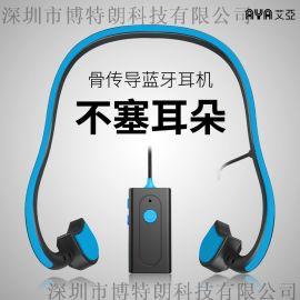 耳機 藍牙運動骨傳導耳機