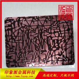 304镜面玫瑰红蚀刻不锈钢装饰板 厂家彩色蚀刻板