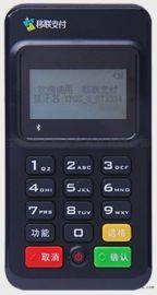移联商通总部银盛pos机直签代理手机刷卡器分润日结