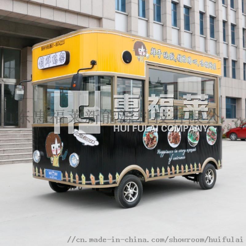 惠福莱小吃车厂家供应多功能流动小吃车