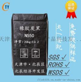 半补强橡胶炭黑N550 适用于天然胶及各种合成橡胶