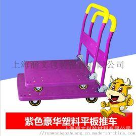 塑料板手推车折叠静音仓库平板拖车