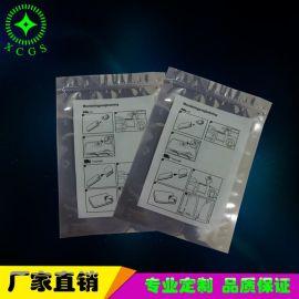 **静电袋 内存条静电保护包装袋 可定制平口跟自封袋