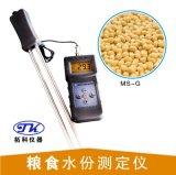 广西油茶籽含水率检测仪MS-G