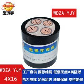 金环宇电线电缆 WDZA-YJY 4X16 国标 低烟无卤阻燃电缆 工程电缆