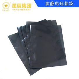 星辰品牌定制防靜電平口袋自封口袋 電子元器件抗靜電幹擾包裝袋
