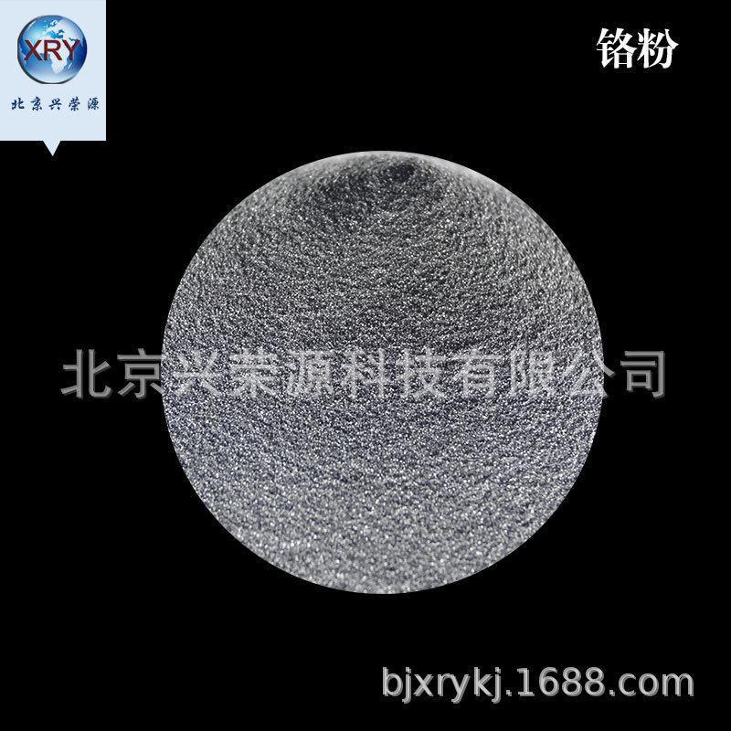 高纯铬粉99.95%国产高纯铬粉末金属铬粉