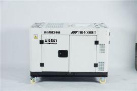 卫生院用5kw柴油发电机