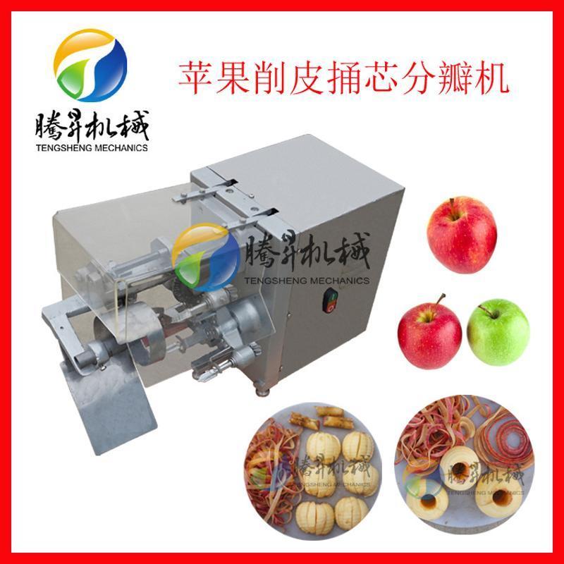 蘋果乾前處理設備 蘋果去皮去核分瓣三合一體機