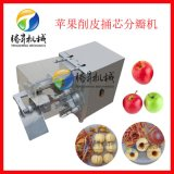 蘋果削皮設備 蘋果去皮去核分瓣三合一體機