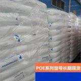 POE埃克森美孚6102透明 熱塑彈性體塑膠原料PP PE增韌劑