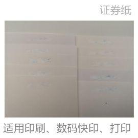 40-220克证券纸A4打印办公证券纸无荧光纸现货