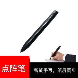 智慧筆紙屏同步手寫筆 深圳手寫筆