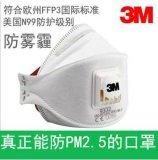 3M 防霧霾PM2.5成人    9332頭帶單隻FFP3級帶閥佩戴呼吸舒適