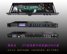 与众不同的KTV前级数字效果器新方案