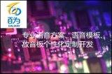 专业语音产品开发,语音电路板定制,MP3放音板开发