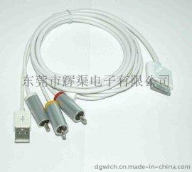 IPAD/iphone专用AV线音视频线