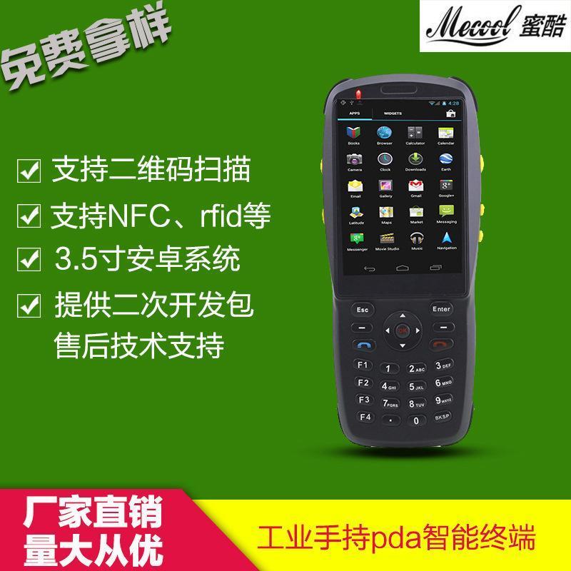 蜜酷3501安卓系统多功能智能手持pda 进销存盘点机 OEM
