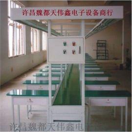 河南天伟鑫组装流水线防静电工作台式皮带输送线