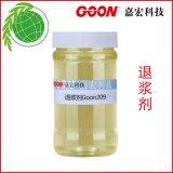 退漿劑Goon209無磷不含APEO優良淨洗分散效果