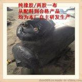 管道封堵气囊 DN200-3000管道橡胶气囊 厂家直销批发全国
