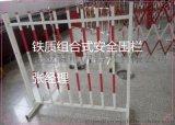 1.2米组合式铁质安全围栏的生产厂家金淼电力