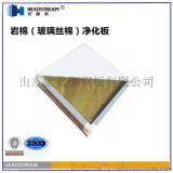 【彩鋼淨化板價格】彩鋼淨化板廠家 彩鋼淨化板規格參數