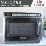 商用微波炉 NE-1753 进口微波炉 NE-1756 升级新款