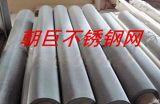 杭州不锈钢网、杭州不锈钢网批发、杭州不锈钢网过滤网厂家、杭州宽幅不锈钢网定做
