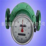 德通DT-LC椭圆齿轮流量计(铸铁、铸钢、不锈钢)专业厂家选型批发价格